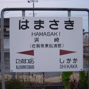 みかんの積み出しで賑わった駅 筑肥線・浜崎駅