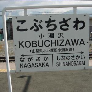 高原の小さな駅だった頃 小淵沢駅