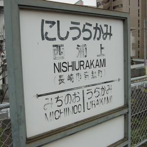 もっと乗客が増やせそうなのに 長崎の駅をぐるり21