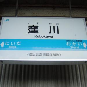 終着駅に到達 土讃線・窪川駅