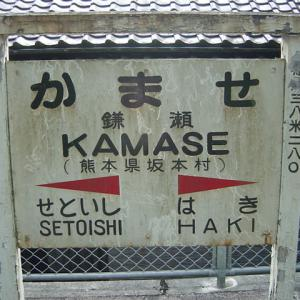 撮り鉄さんにはお馴染みの駅かも 肥薩線・鎌瀬駅