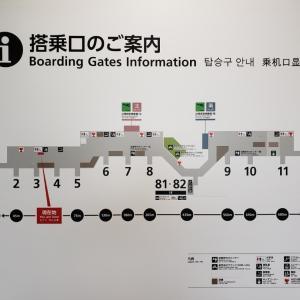 福岡空港国内線 搭乗待合室エリア店舗営業状況