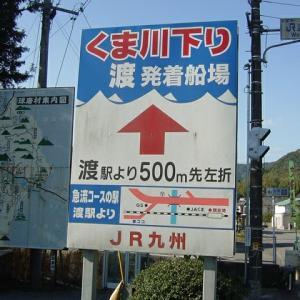 くま川下りの最寄り駅 肥薩線・渡駅