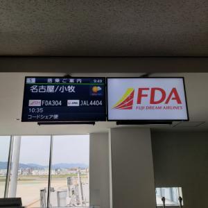 40/50 FDA運行再開
