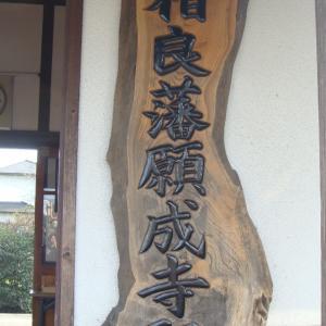 お寺の看板みたい くま川鉄道・相良藩願成寺駅