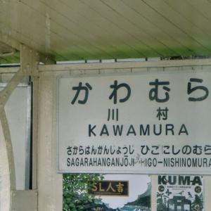 ラフティングするの? くま川鉄道・川村駅