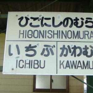 典型的な九州の駅舎 くま川鉄道・肥後西村駅