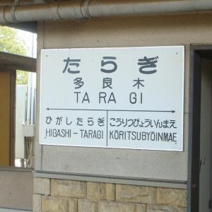 ブルートレインがある駅 くま川鉄道・多良木駅