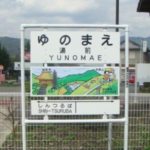 木造駅舎が残る終着駅 くま川鉄道・湯前駅