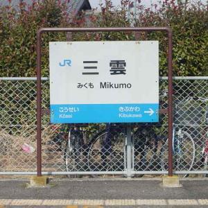 バスが駅舎に! 草津線・三雲駅