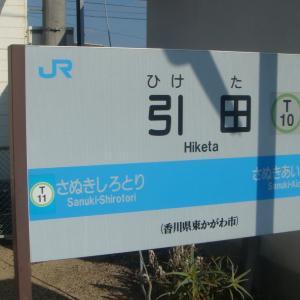 喫茶店が同居する駅 高徳線・引田駅