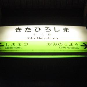 北広島駅 File326 JR北海道 千歳線