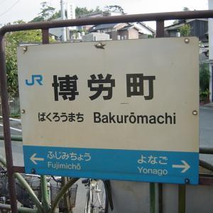 地方私鉄駅のような駅 境線・博労町駅