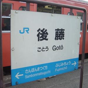 あれっ?駅舎は? 境線・後藤駅