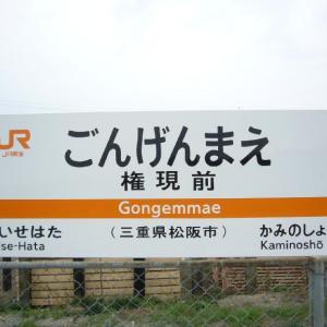 賑やかだった頃に想いをはせて 名松線・権現前駅 三重の駅をぐるり17