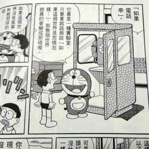 台湾ドラえもん 「哆啦A夢」 のもしもボックス