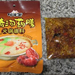 市販の火鍋スープの素を使って薬膳鍋!?