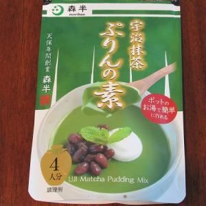 宇治抹茶ぷりんの素を購入