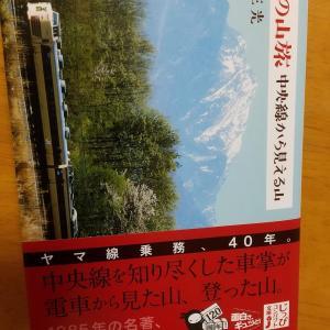 日曜は 「車窓の山旅 中央線から見える山」を読んだりしまして