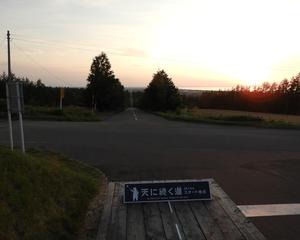 7月28日より3泊で北海道にいってまいりました。現在は通常業務です その5/5
