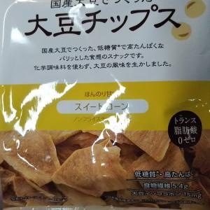 糖質制限中☆大豆チップス スイートコーン