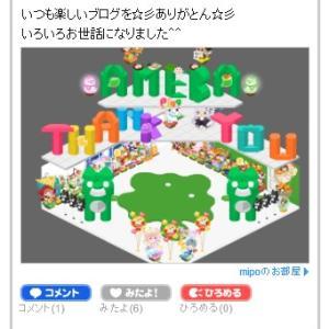 アメーバピグ【遊んでくれてありがとう】