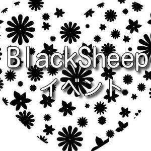 BlackSheepイベ《ピグで遊ぼう》