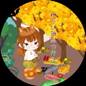 ピグライフ♪小さい秋みつけた②【ピグ思い出祭り8月】そして・・・