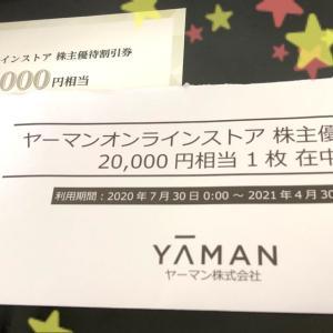 【2020株主優待】ヤーマン