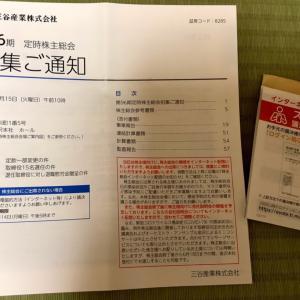 【株主総会案内】三谷産業&ヤマダHD