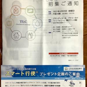 【株主総会案内】TOKAIホールディングス、イントランス