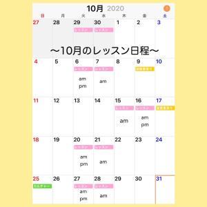 【最新】2020年10月のレッスン日程
