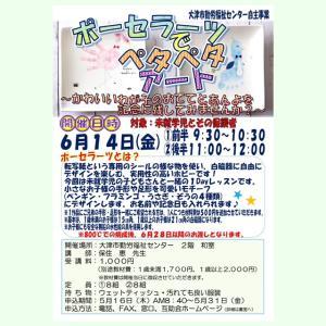 【ご案内】☆ポーセラーツでペタペタアート☆大津市勤労福祉センター