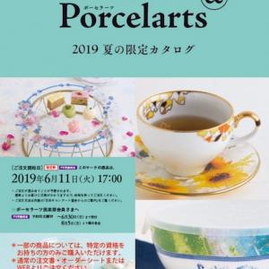 【生徒さまへのお知らせ】キルンアート&ポーセラーツ夏の限定カタログ♪