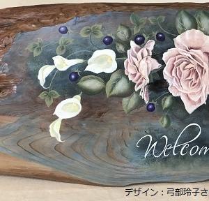 無垢板にバラのウェルカム
