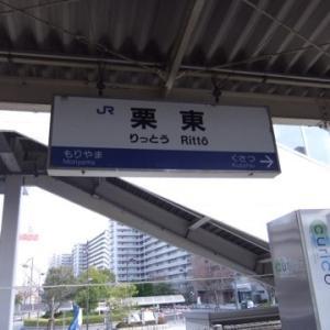 2014/3/15 琵琶湖線駅巡り Part.11