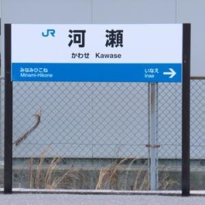 2014/3/15 琵琶湖線駅巡り Part.6