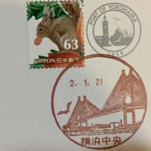 横浜中央郵便局 風景印と通院日