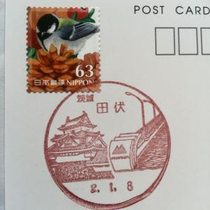 田伏郵便局 風景印