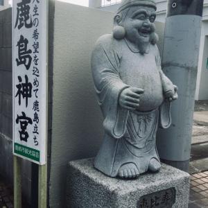 鹿島神宮の七福神
