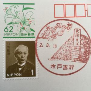 水戸吉沢郵便局 風景印