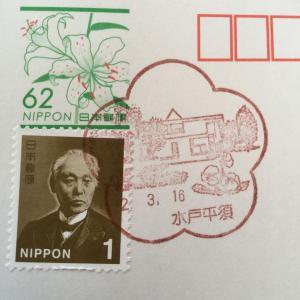 水戸平須郵便局 風景印