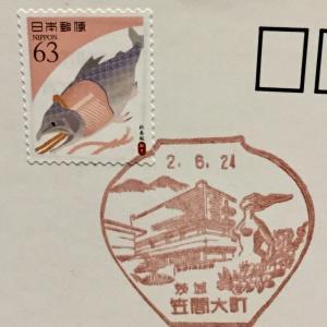 笠間大町郵便局 風景印
