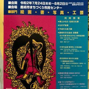 鹿嶋市美術展覧会 会員特別展「書、写真、工芸」