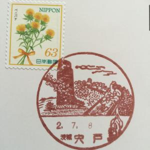 宍戸郵便局 風景印