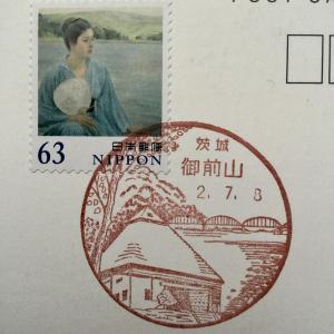 御前山郵便局 風景印