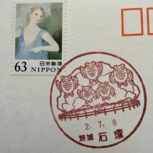 石塚郵便局 風景印
