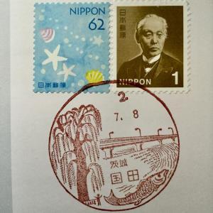 国田郵便局 風景印