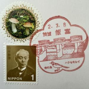 飯富郵便局 風景印