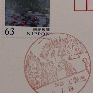 上野合郵便局 風景印